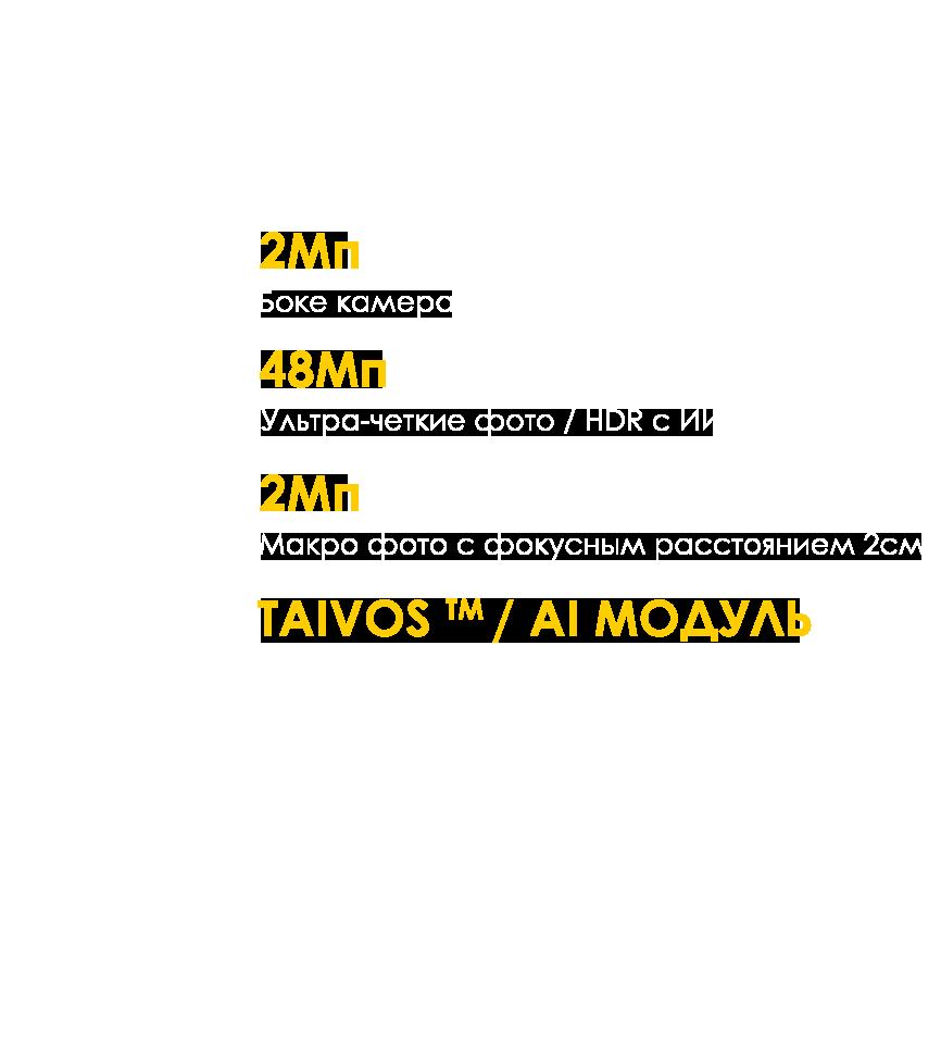 Смартфон TECNO Camon 15 21